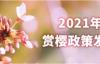 【速搜资讯】武大2021年赏樱政策发布:设抗疫医护赏樱绿色通道