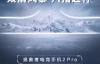 【速搜资讯】拯救者电竞手机2 Pro发布会定档4月8日:业界首创双涡轮散热