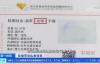 【速搜资讯】直播间1666元买的翡翠手镯是假货:证书也是仿制的