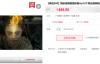 【速搜资讯】38女神节大促!B站、腾讯视频、爱奇艺、百度网盘会员最低5折