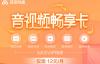 【速搜资讯】百度网盘非SVIP用户福利来了:看片必备 一月仅12元
