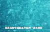 """【速搜资讯】男子西藏发现蓝色古冰川 堪称""""蓝色星球"""":专家释疑为何是蓝色"""