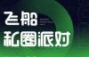 """【速搜资讯】语音社交再添一员!快手版Clubhouse曝光:命名""""飞船"""""""