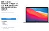 【速搜资讯】优惠幅度超千元!翻新版M1 MacBook Air上架苹果中国官网