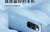 【速搜资讯】哈曼卡顿加持 雷军预热小米10S:小米有史以来音质最好的手机