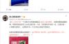 【速搜资讯】妻子公开寻夫 丽人丽妆董事长发声:市值此前已蒸发约30亿