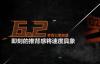 【速搜资讯】不是02+胜似02+!领克造国产全新钢炮 能弹射起步