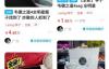"""【速搜资讯】谁在做局让""""Z世代""""投身炒鞋大潮?"""