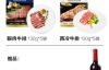 【速搜资讯】正大整切牛排10片148.9元发车:送刀叉酱汁红酒