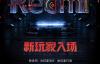 【速搜资讯】击穿行业价格底线!Redmi游戏手机参数曝光:144Hz单孔屏+天玑1200