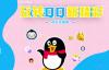 【速搜资讯】腾讯QQ宣布自2015年开通的QQ群付费加群功能将在本月下线不再提供服务