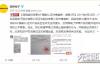 【速搜资讯】苹果C94加密惨遭破解:一文看懂前因后果
