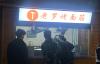 【速搜资讯】网友偶遇老罗烤面筋店铺后喊话罗永浩:你活真全