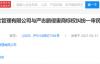 【速搜资讯】喜茶起诉熹茶:获赔4万