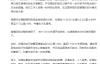 【速搜资讯】特斯拉倒车撞电动车致4伤!官方回应:无制动故障