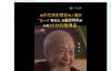 【速搜资讯】中国近代力学之父!物理考5分的钱伟长转物理系原因 令人敬佩