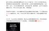 【速搜资讯】卢伟冰上手首款Redmi游戏手机:直呼爱不释手