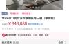 【速搜资讯】京牌二手摩托303万天价流拍!二次拍卖84.8万成交