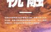 """【速搜资讯】定了!我国首辆火星车命名正式公布:""""祝融号"""""""