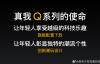 【速搜资讯】旗舰CPU只要千元!realme Q3系列预热