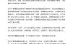 【速搜资讯】女车主车顶维权 特斯拉官方回应:对不合理诉求不妥协