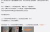 """【速搜资讯】有大瓜!A股杀猪盘遭私募大佬公开""""讨债"""" 公司最新回应来了"""