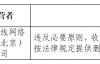 【速搜资讯】网信办通报抖音/360/百度/搜狗/必应等多款知名应用违规收集个人信息