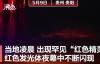 """【速搜资讯】贵阳天空现罕见""""红色精灵""""现象:红色闪电形似绚烂烟花!"""