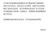 """【速搜资讯】拼多多再发声明:否认对极兔快递""""政策倾斜"""""""