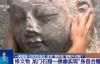 """【速搜资讯】3D打印立功 龙门石窟断头百年""""无量寿佛""""实现身首合璧"""