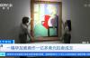 【速搜资讯】毕加索画作拍卖出6.6亿元:仅用19分钟