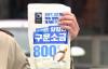 【速搜资讯】日本核污入海引发韩国抢盐潮:韩国主妇疯狂抢盐