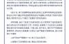 【速搜资讯】茶百道门店使用的原材料疑似过期:官方致歉