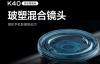 【速搜资讯】Redmi K40游戏版玻塑混合镜头有啥用?官方科普来了