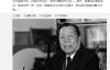 【速搜资讯】陈清如院士逝世:享年95岁 5月痛失5位两院院士