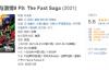 【速搜资讯】《速度与激情9》上映3天票房破8亿:豆瓣5.6分成大烂片
