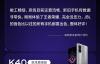 【速搜资讯】Redmi首款游戏手机成了 雷军:好评如潮