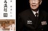 """【速搜资讯】""""中国肝胆外科之父"""":吴孟超院士遗体告别仪式今日举行"""