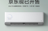 【速搜资讯】到手价2499元!米家新风空调开售:支持一键高温除菌