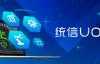 【速搜资讯】统信UOS家庭版开启内测:无需分区 全自动安装