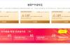 【速搜资讯】[专享] 阿里云618推出老用户活动 新购最低5.5折/升级或续费最低6.3折