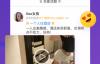 """【速搜资讯】上海查处""""趣住""""APP:创建1万个""""虚拟女性"""" 诱惑男性充值"""