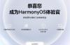 【速搜资讯】抢先体验万物互联!HarmonyOS 2体验官招募开启