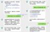 【速搜资讯】微信公众号和个人微信账号均已恢复注册