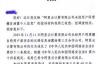 【速搜资讯】阿里云未经用户同意泄露用户信息被浙江省通信管理局责令整改