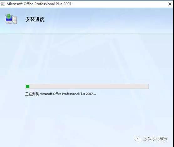 office2007下载与安装步骤(含序列号)