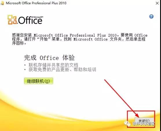 office2010软件下载与安装教程(含激活工具)