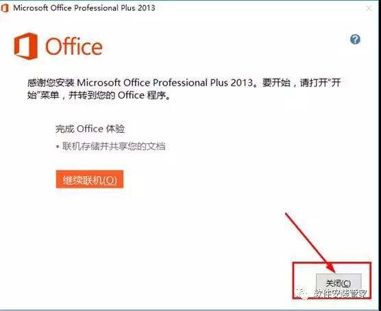 office2013软件下载与安装教程(含激活工具)