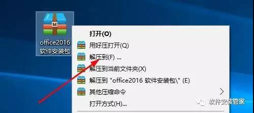 Office2016软件下载与安装教程(含激活工具)