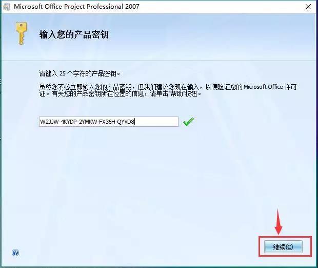Project2007软件下载与安装教程(含密钥)